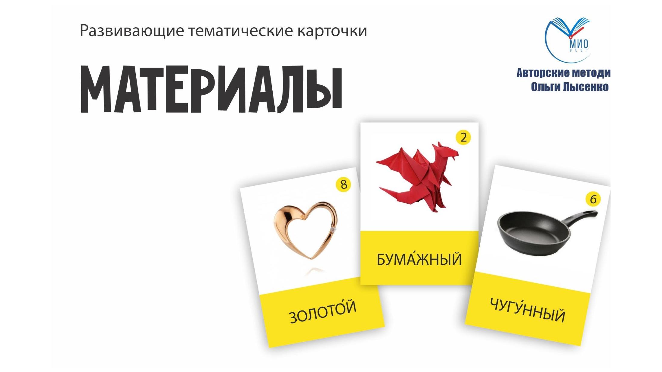 """""""Развивающие карточки"""" Online"""